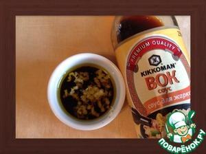 """В миску добавить оливковое масло, пропущенный через пресс чеснок, соевый соус. Я использовала соевый соус """"ВОК"""" ТМ Киккоман. Хорошо перемешать. Посолить и поперчить по вкусу."""