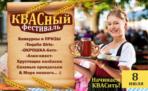 «КВАСный фестиваль» в парк-отеле «Воздвиженское»