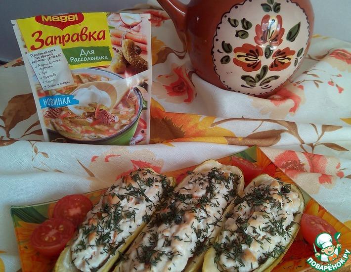 Рецепт: Лодочки из кабачков с куриной грудкой