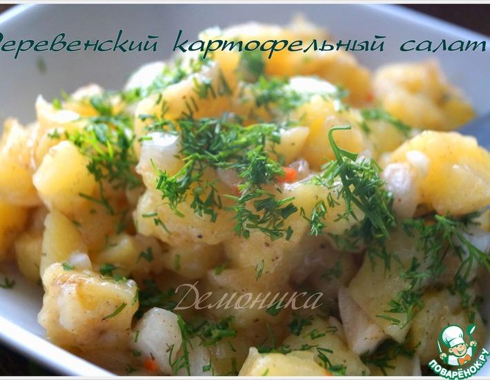 Рецепт: Деревенский картофельный салат