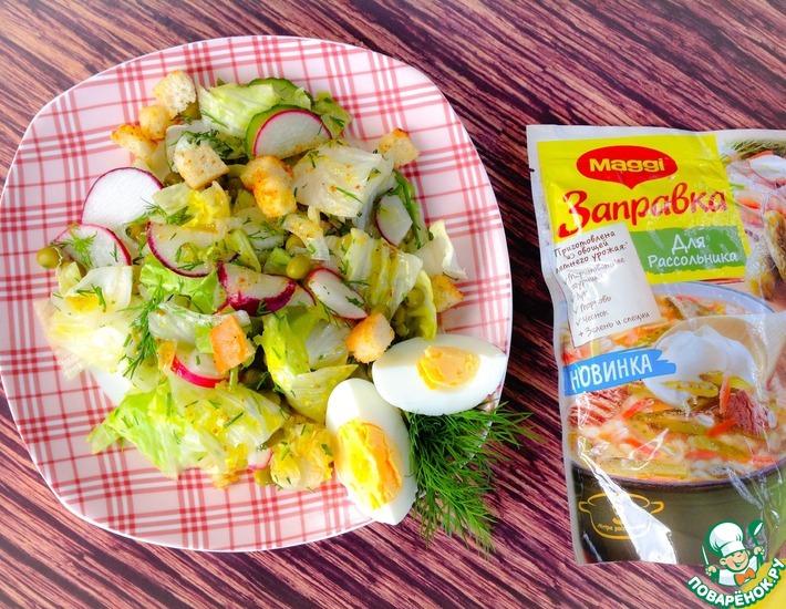 Рецепт: Хрустящий салат с пикантной заправкой