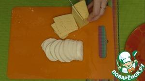 Сыр и помидоры порежьте тонкими ломтиками.