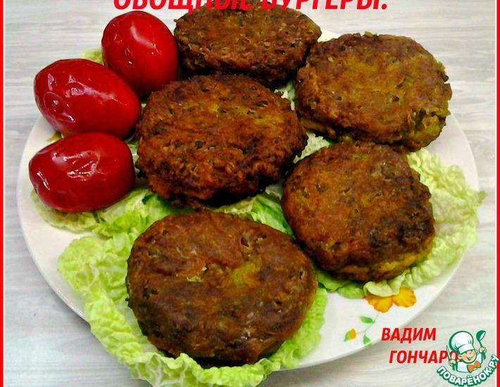 Рецепт: Овощные бургеры