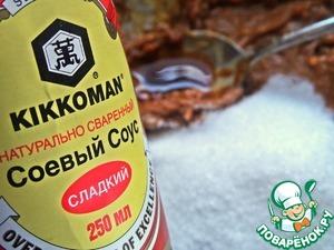 """Добавить вместо щепотки соли сладкий соевый соус. Я использовала """"Киккоман""""."""