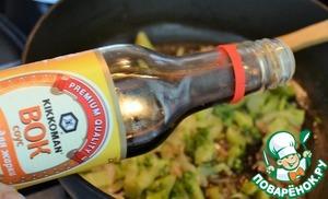 Влить 1,5 ст. л. соевого соуса ВОК, обжарить пару минут и остудить.   Добавить в начинку рубленную зелень лука и чеснока.   Начинка готова.