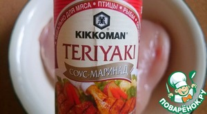 Добавляем к курице соус-маринад Teriyaki, даем постоять полчаса.