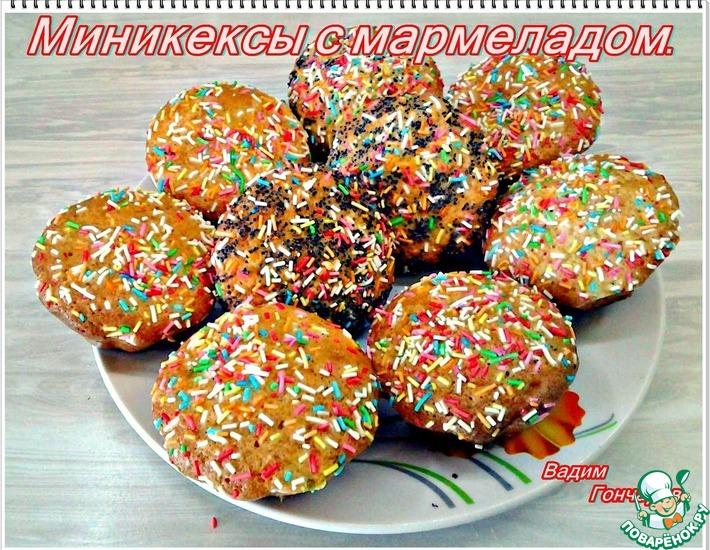 Рецепт: Мини-кексы с мармеладом