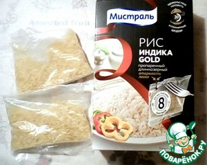 """Finally, in our shop brought great rice Indica gold TM """"Mistral"""". Tried other brands, and although parboiled rice also turns out crumbly, but remains firm, even when cooked for an hour. Rice Indica gold TM """" Mistral"""" boil 30 minutes, it turns soft and fragrant, but retains crispness. And so it begins!"""