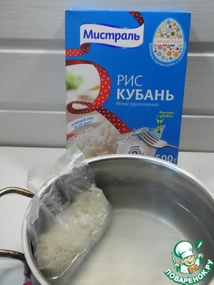 "Rice bags, HM ""Mistral"" cook in boiling salted water until tender.  Kuban rice is cooked about 25 minutes."