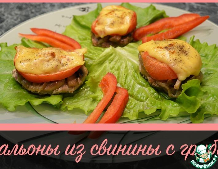 Рецепт: Свиные медальоны с грибами и помидорами