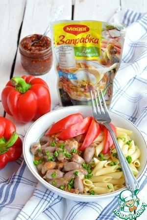 Приготовьте к этим сердечкам любой гарнир, который любит ваша семья. Я выбрала макароны перья. Простой, вкусный домашний обед готов! Радуйте ваших близких вкусным блюдом.