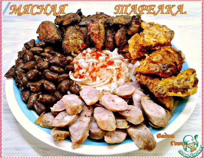 Рецепт: Мясная тарелка