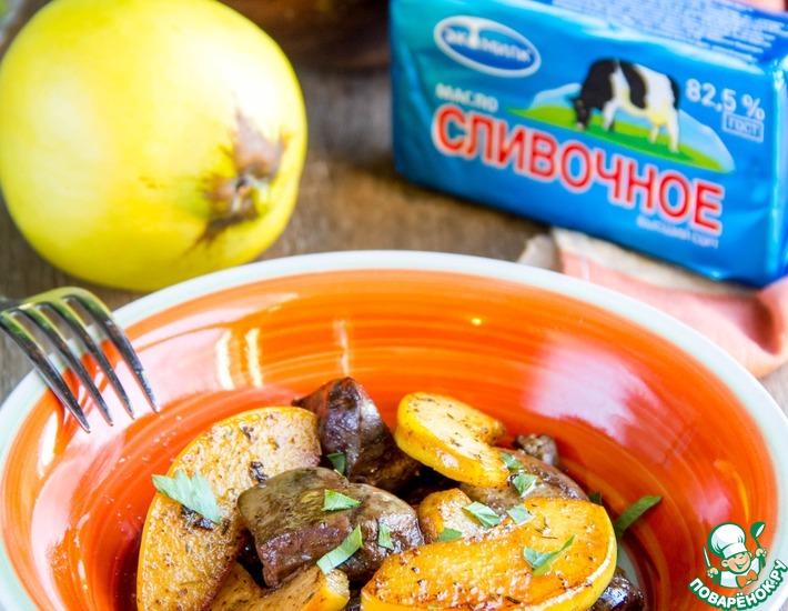 Рецепт: Сливочная куриная печень с айвой