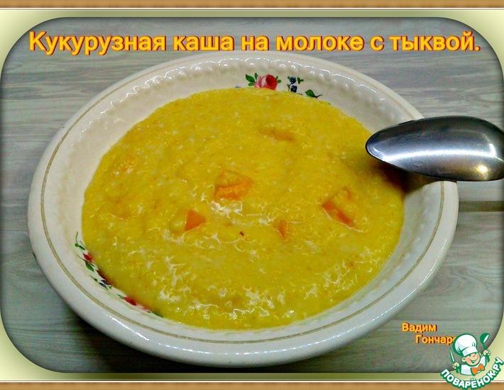 Рецепт: Кукурузная каша на молоке с тыквой