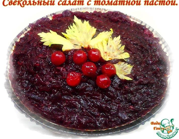 Рецепт: Свекольный салат с томатной пастой