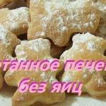 Ароматное сметанное печенье