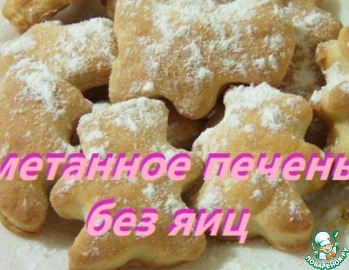 Рецепт: Ароматное сметанное печенье