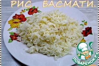 Рецепт: Рис басмати