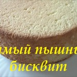 Очень пышный бисквит