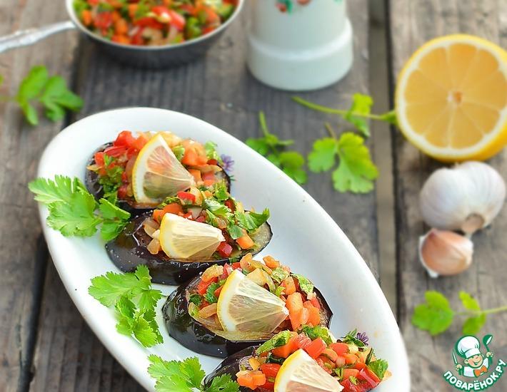 Рецепт: Овощная закуска на ломтиках баклажанов