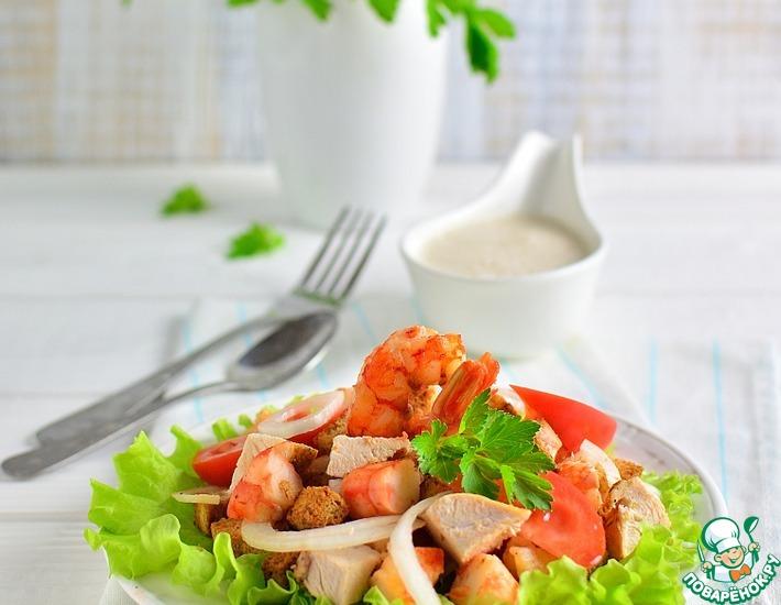 Рецепт: Салат с курицей и креветками