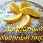 Ароматный тыквенный пирог