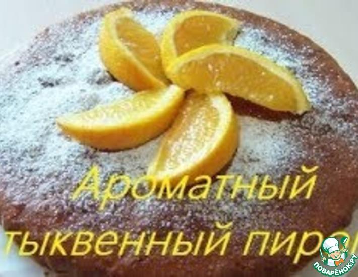 Рецепт: Ароматный тыквенный пирог