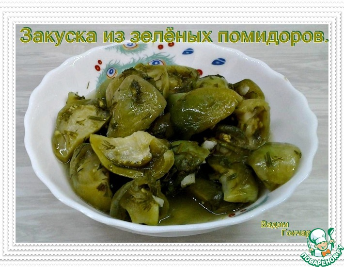 Рецепт: Закуска из зелёных помидоров