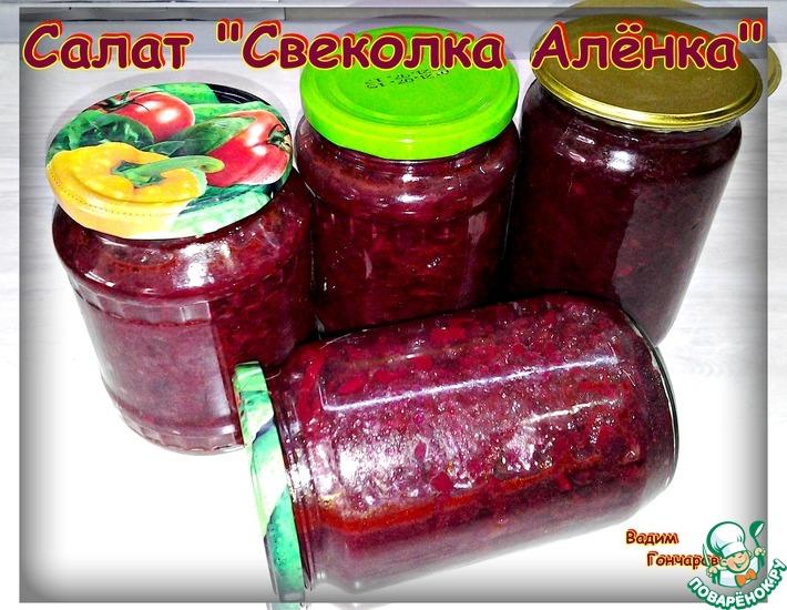 Рецепт: Салат Свеколка Алёнка