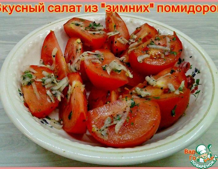 Рецепт: Салат из зимних помидоров