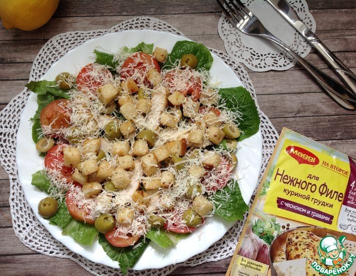 Рецепт: Салат из куриной грудки Виват, Цезарь!