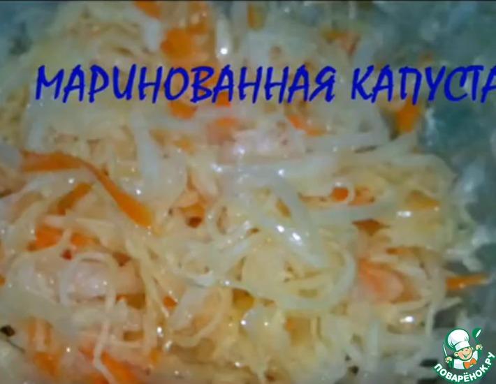 Рецепт: Быстрая маринованная капуста
