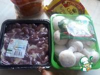 Салат с куриными сердечками ингредиенты