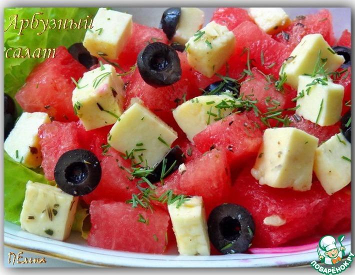 Рецепт: Салат из арбуза с мягким сыром
