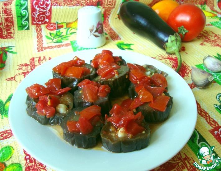 Закуска из баклажанов с томатами