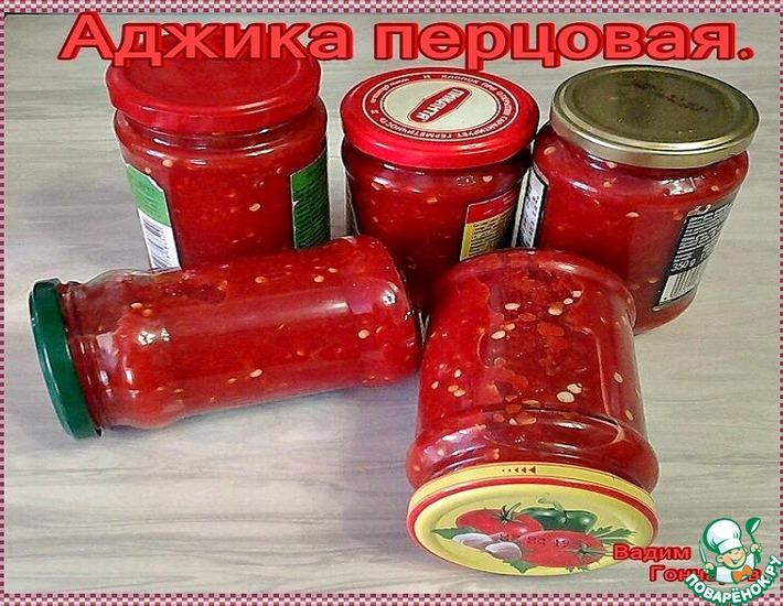 Рецепт: Аджика перцовая
