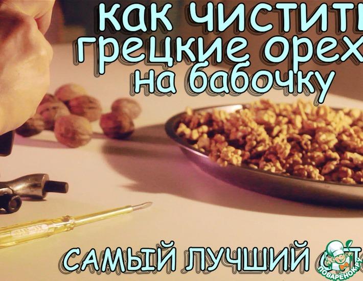 Как чистить грецкие орехи на бабочку-самый лучший способ