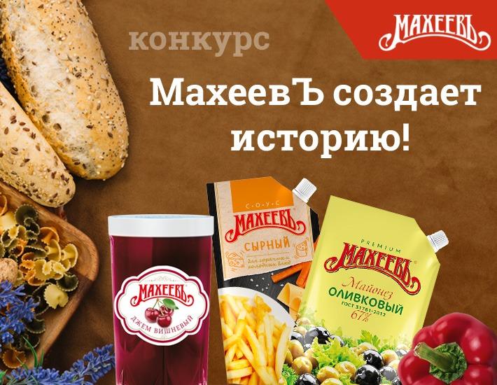 Конкурс рецептов МахеевЪ создает историю!