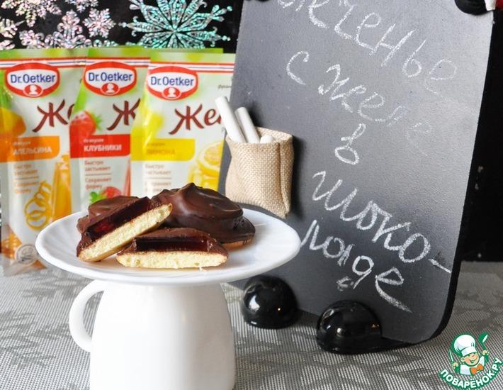Рецепт: Бисквитное печенье с желе в шоколаде