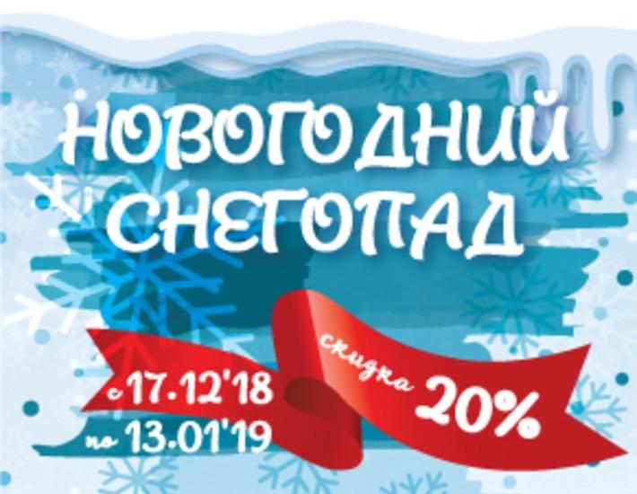 Новогодний ценопад - 20% скидка на ХОРС!