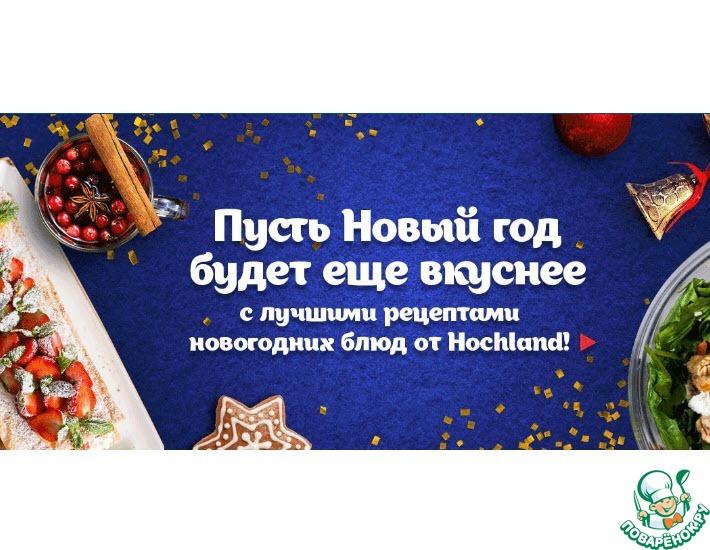 Новогоднее застолье с Hochland