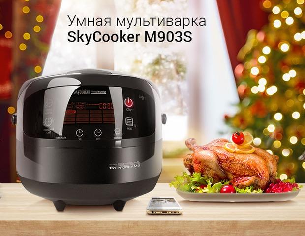 Смарт-мультиварка SkyCooker: накрываем новогодний стол по-умному photo