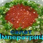 Праздничный салат Императрица