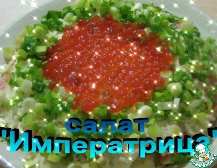 Рецепт: Праздничный салат Императрица