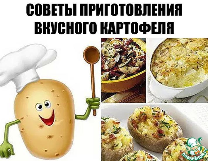 Советы приготовления вкусного картофеля