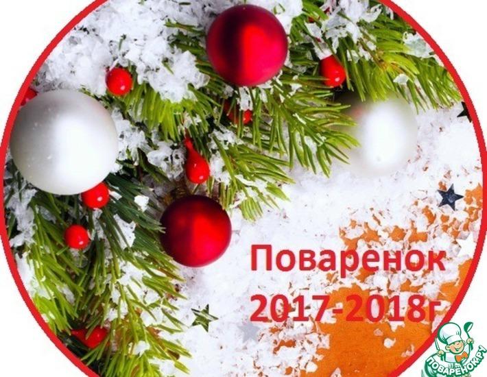 Мой Таинственный Дед Мороз 2018
