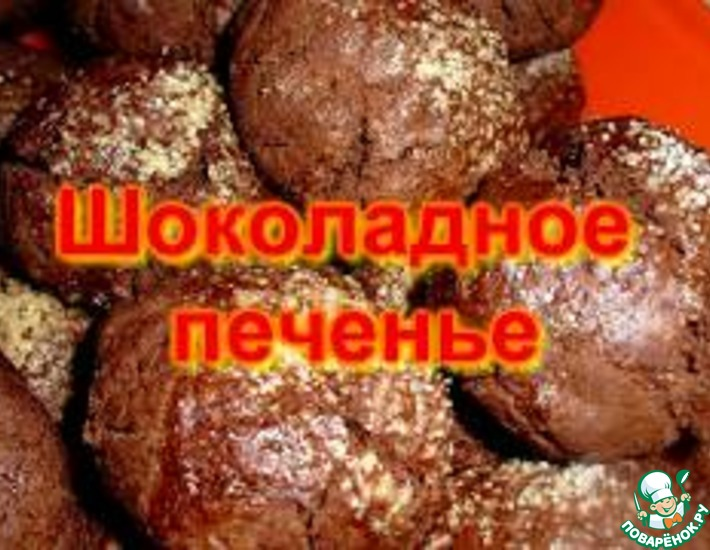 Рецепт: Шоколадное печенье