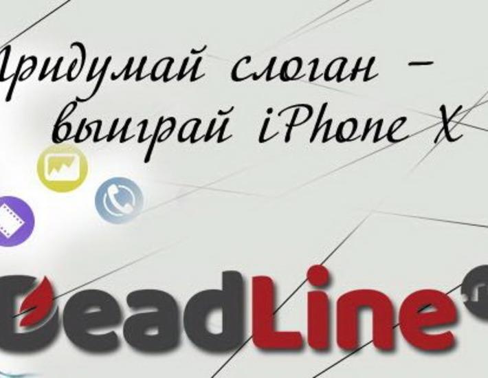 Конкурс продолжается - iPhone X за лучший слоган для агентства!