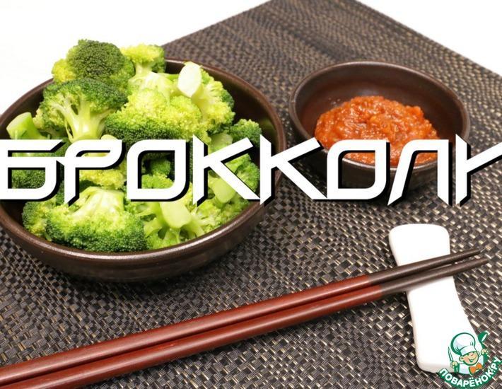 Рецепт: Брокколи по-корейски