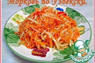 Рецепт: Морковь по-узбекски